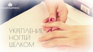Укрепление ногтей шелком