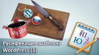 Русификация шаблона WordPress. Подготовка [1]