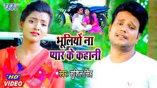 #VIDEO- भूलियों ना प्यार के कहानी I #Sushil Singh I Bhuliyo Na Pyar Ke Kahani 2020 Bhojpuri Sad Song