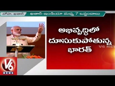 PM Modi 5 Nation Tour   India And Qatar Signs 7 Agreements   Modi Leaves For Switzerland   V6 News