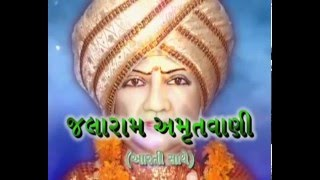 JALARAM AMRITWANI GUJRATI BY ANURADHA PAUDWAL [FULL VIDEO SONG]