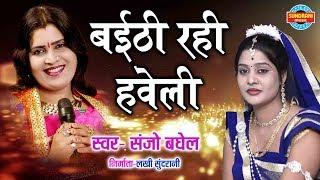 baithi rahi haveli   sanjo baghel 09425837467 lord krishna video song