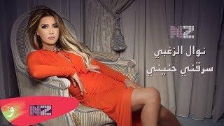 Nawal El Zoghbi - Sarakni Hanini (Official Audio) | نوال الزغبي - سرقني حنيني