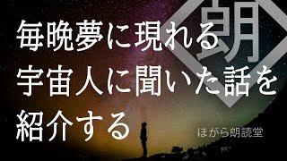 Download lagu 【朗読】毎晩夢に現れる宇宙人に聞いた話を紹介する