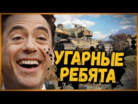 САМЫЕ УГАРНЫЕ КОМАНДЫ в ТАНКАХ - Билли в Укрепах | World Of Tanks