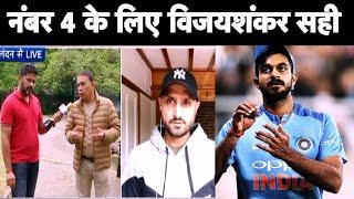 Aaj Tak Show: Gavaskar का बड़ा बयान कहा नंबर 4 के लिए Vijay Shankar फिट | #CWC2019