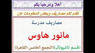 مصاريف مدرسة مانور هاوس ( قسم ناشيونال ) ( التجمع الخامس - القاهرة ) 2020 - 2021
