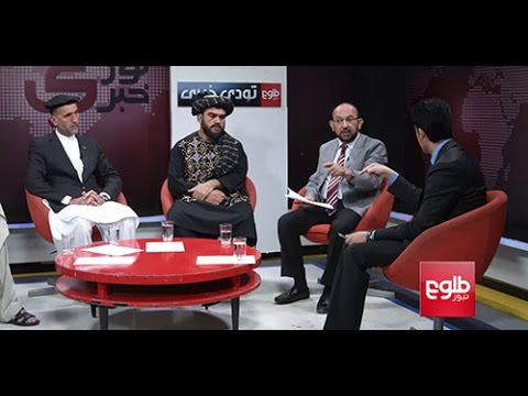 TAWDE KHABARE: Ongoing Battle In Helmand's Nad Ali Discussed