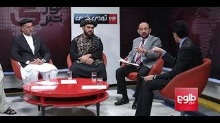 TAWDE KHABARE: Ongoing Battle In Helmand's Nad Ali Discussed /  درگیری‌ها در ولسوالی نادعلی هلمند