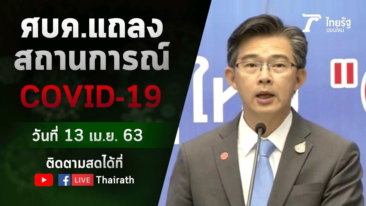 Live : ศบค. แถลงสถานการณ์ ไวรัสโควิด-19 (วันที่ 13 เม.ย.63) | ThairathTV