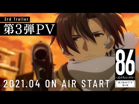 「86―エイティシックス―」第3弾PV / 86 EIGHTY-SIX 3rd Trailer