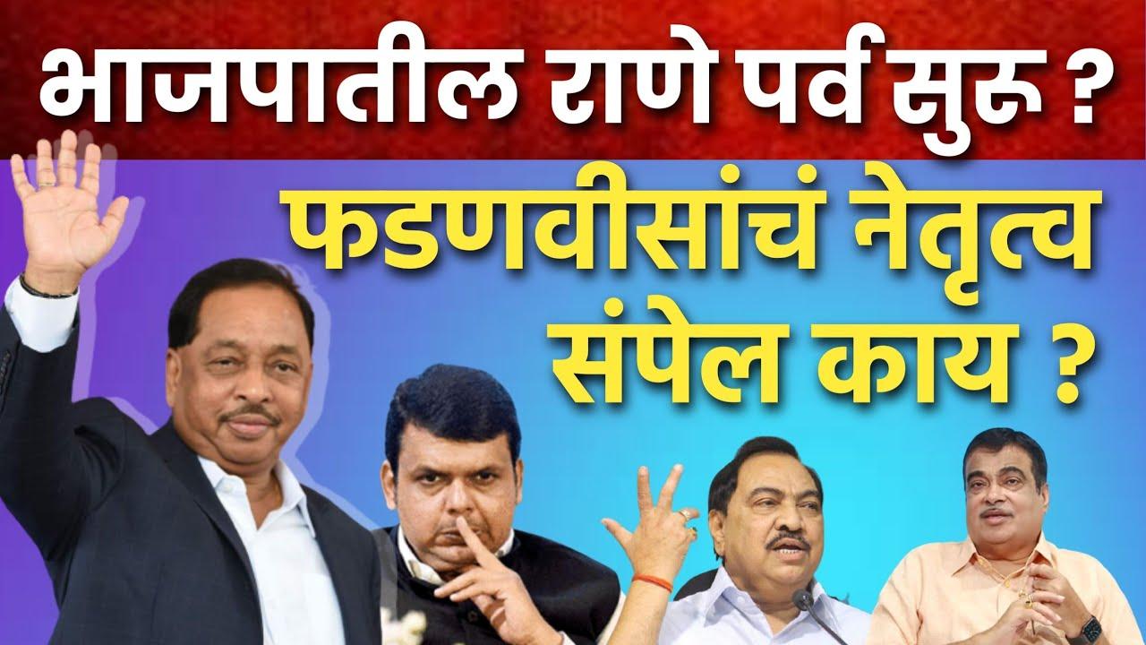 भाजपातील राणे पर्व सुरू झालंय का ? Narayan Rane Devendra Fadnavis Nitin Gadkari