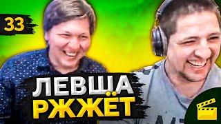 LeBwa РЖЖЁТ! Выпуск 33