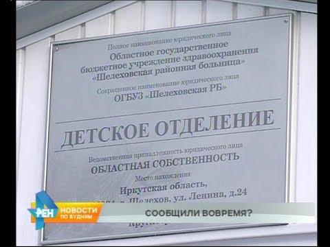 Ротавирусная инфекция в Шелеховской районной больнице. Версия врачей