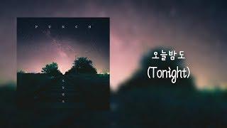 Punch (펀치) - Tonight (오늘밤도 / 今夜也) 中字
