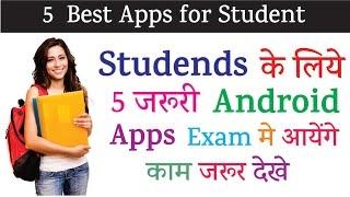 5 Best Apps for Students   सबसे अच्छे Apps छात्रो के लिये 🎓 #ExamTime 🎓