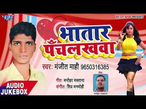 भतार पांचलखवा - Bhatar Panchlakhawa - Manjeet Mahi - AUDIO JUKEBOX - Bhojpuri Hit Songs 2018