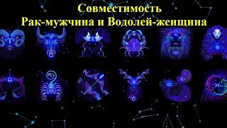 видео Совместимость знаков зодиака рак и водолей
