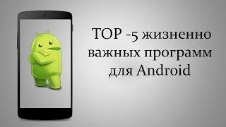 ТОП 5 НЕОБЫЧНЫХ ПРИЛОЖЕНИЙ для смартфонов - установи!!!