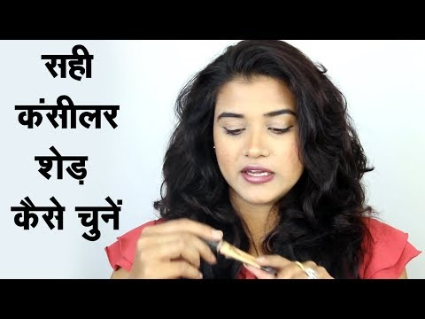 How to Choose Right Concealer Shade / Color (Hindi)