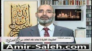 المشروبات الغازية لا تساعد على الهضم | الدكتور أمير صالح | معلومة غير معلومة