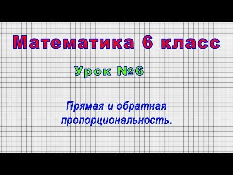 Видеоурок по математике 6 класс прямая и обратная пропорциональность 6 класс