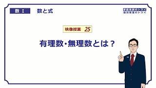 【高校 数学Ⅰ】 数と式25 有理数·無理数 (8分)