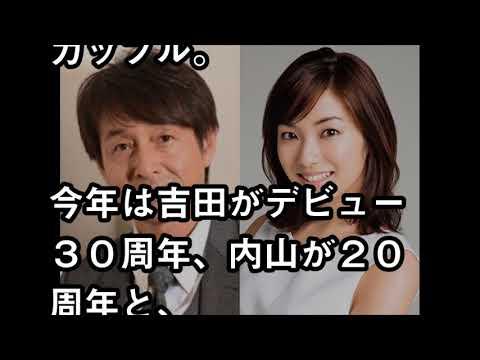 吉田栄作と内山理名が熱愛!! 出会いのきっかけは?
