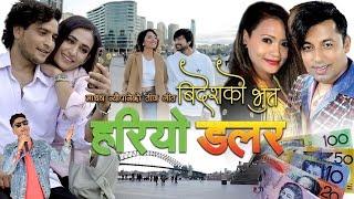 New Teej Song | Bidesh ko bhoot hariyo dollar | By Khuman Adhikari & Preety Ale Ft. Mahesh, Shristi