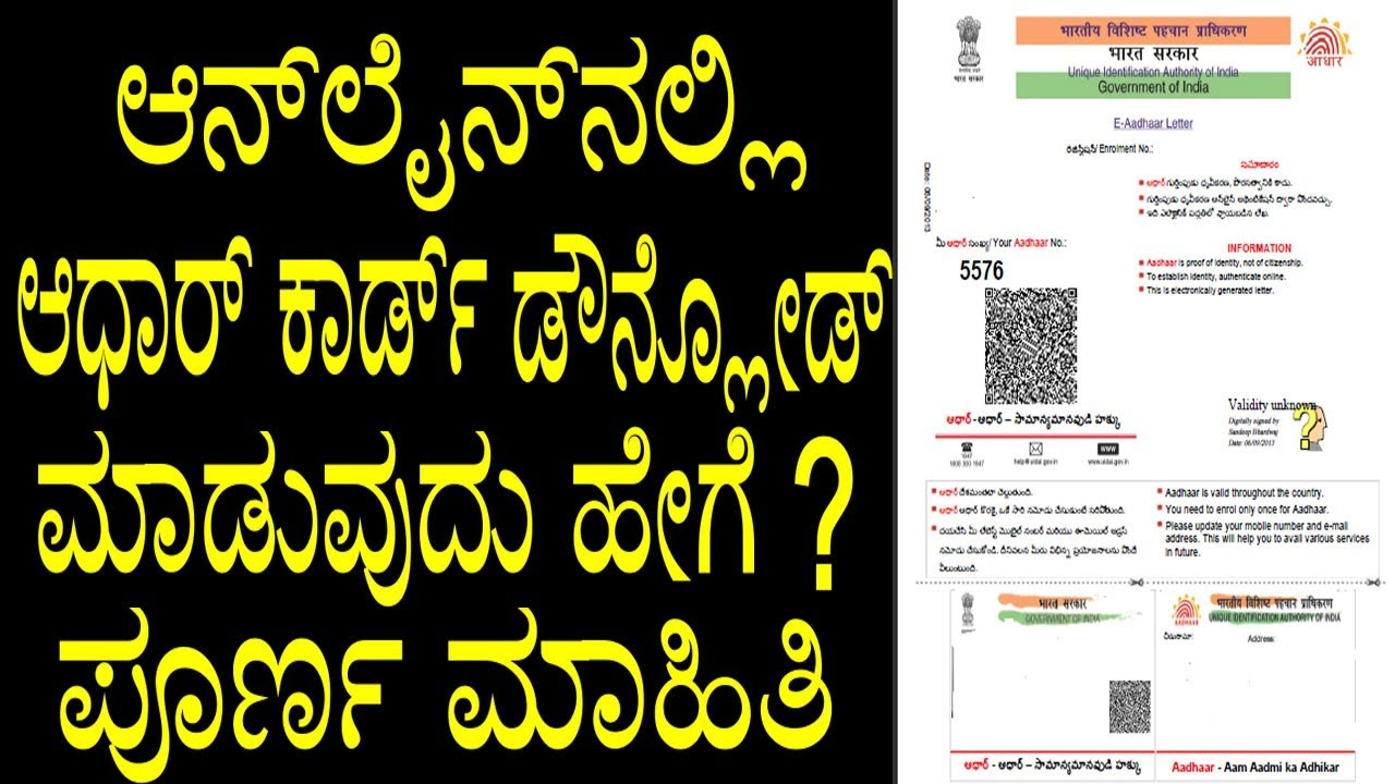 In form karnataka english aadhar card application pdf