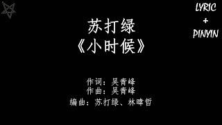 苏打绿Sodagreen-小时候 [拼音+歌词PinYin+Lyrics]