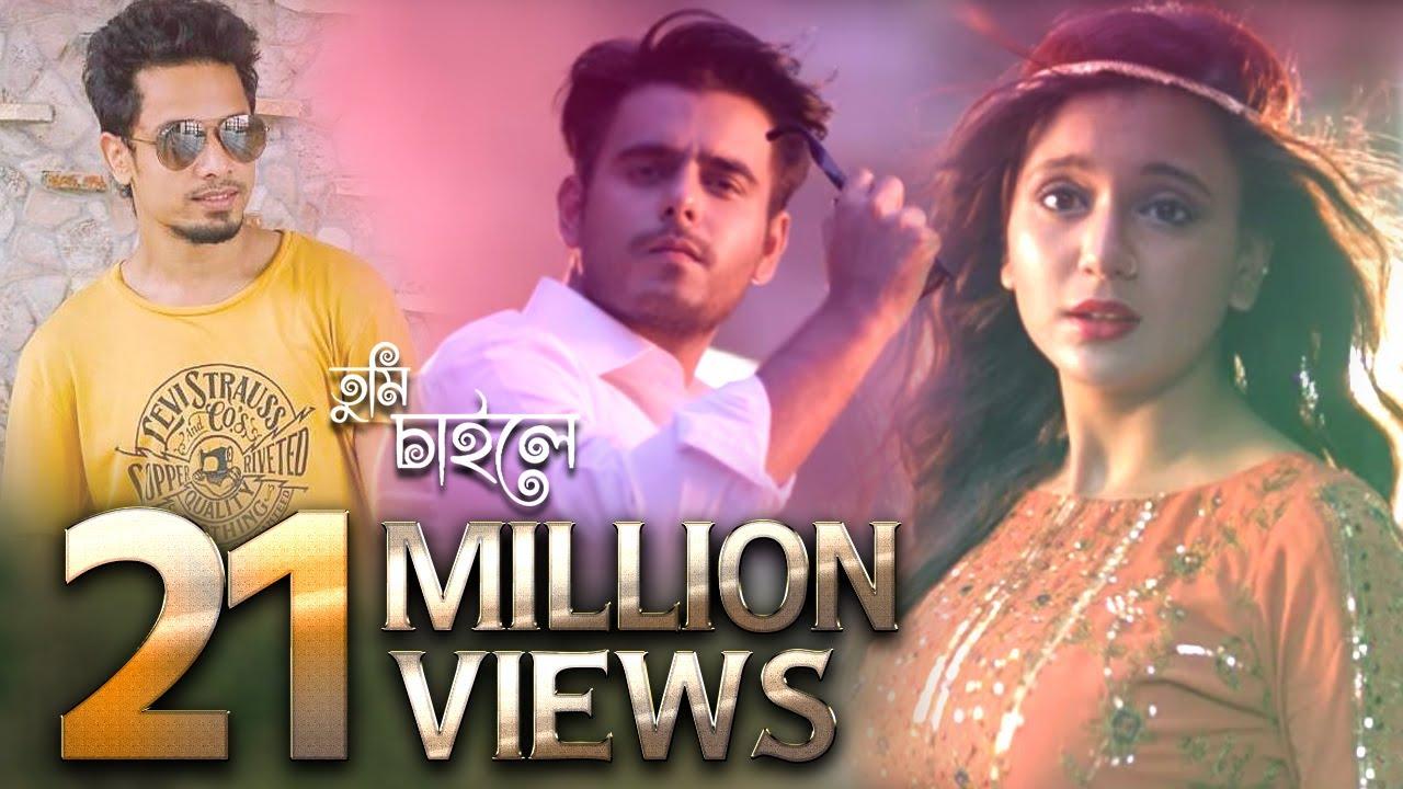 Download Tumi Chaile   তুমি চাইলে   Zia Raj   Siam   Sabila Nur   OST of Telefilm Happy Ending   Bangla song