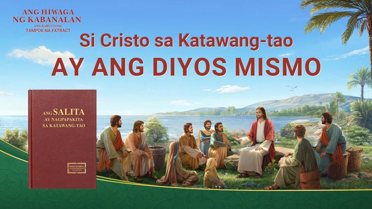 """Tagalog Christian Movie Extract 6 From """"Ang Hiwaga ng Kabanalan: Ang Karugtong"""": Si Cristo sa Katawang-tao ay ang Diyos Mismo"""