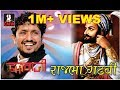 Download Shivaji Nu Halardu - Rajbha Gadhvi | History Of Chatrapati Shivaji Maharaj - Gujarati Lok Sahitya MP3 song and Music Video