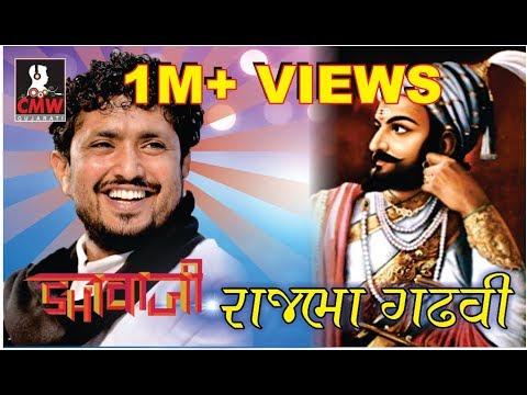 Shivaji Nu Halardu  Rajbha Gadhvi  History Of Chatrapati Shivaji Maharaj  Gujarati Lok Sahitya