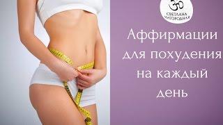 Аффирмации для похудения на каждый день - Светлана Нагородная!
