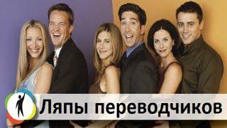 """Ляпы переводчиков в сериале """"Friends"""""""