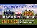麻布大付高 vs 向上高[インターハイ神奈川県予選・決勝/2014.6.23]