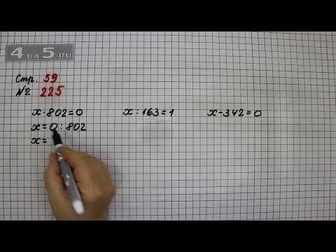 Страница 59 Задание 225 – Математика 4 класс Моро – Учебник Часть 2