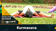 Kurmasana (Tortoise Pose) Yoga Health Benefits 28-07-2017 PuthuYugam TV Show Online