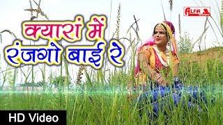 क्यारा में रंजगो बाई रे   कालो नाग   Latest Rajasthani Songs 2019   Rekha Shekhawat   Alfa Music