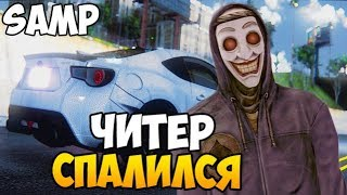 ЧИТЕР СПАЛИЛСЯ ПРЯМО НА ВИДЕО - GTA SAMP #117