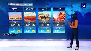 النشرة الجوية الأردنية من رؤيا 17-9-2019 | Jordan Weather