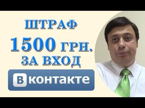 1500 грн  штраф за вход ВК, штраф за использования VPN