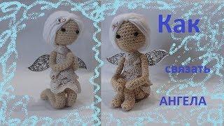 Как связать крючком куклу ангелочка. ЛЕГКО! How to do an angel.