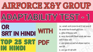 SRT FOR AIRFORCE || AIRFORCE XY GROUP ADAPTABILITY TEST -1 IN HINDI || HOW TO ATTEMPT SRT IN IAF XY