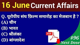 Next Dose #96| 16 June 2018 Current Affairs | Daily Current Affairs | Current Affairs In Hindi