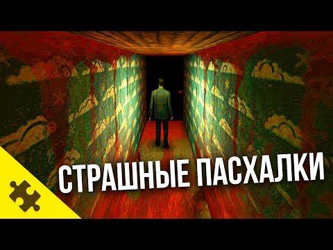 ПАСХАЛКИ ПУГАЮЩИЕ - женский ШЕПОТ! Кошмар МАКСА ПЕЙНА, Мистическая ТЕКСТУРА (Easter Eggs)