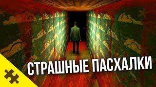 видео: ПАСХАЛКИ ПУГАЮЩИЕ - женский ШЕПОТ! Кошмар МАКСА ПЕЙНА, Мистическая ТЕКСТУРА (Easter Eggs)