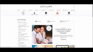 Сервис e-mail рассылки в личном кабинете на официальном сайте Oriflame